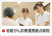 地域がん診療連携拠点病院
