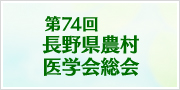 第74回 長野県農村医学会総会