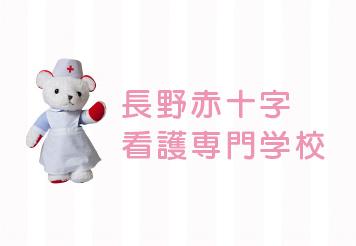 長野赤十字看護専門学校
