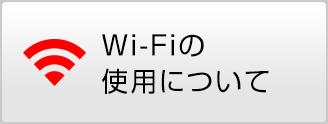 Wi-Fiの使用について