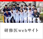 研修医webサイト