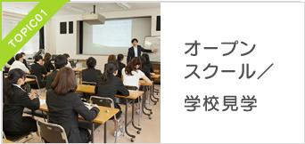 オープンスクール/学校見学