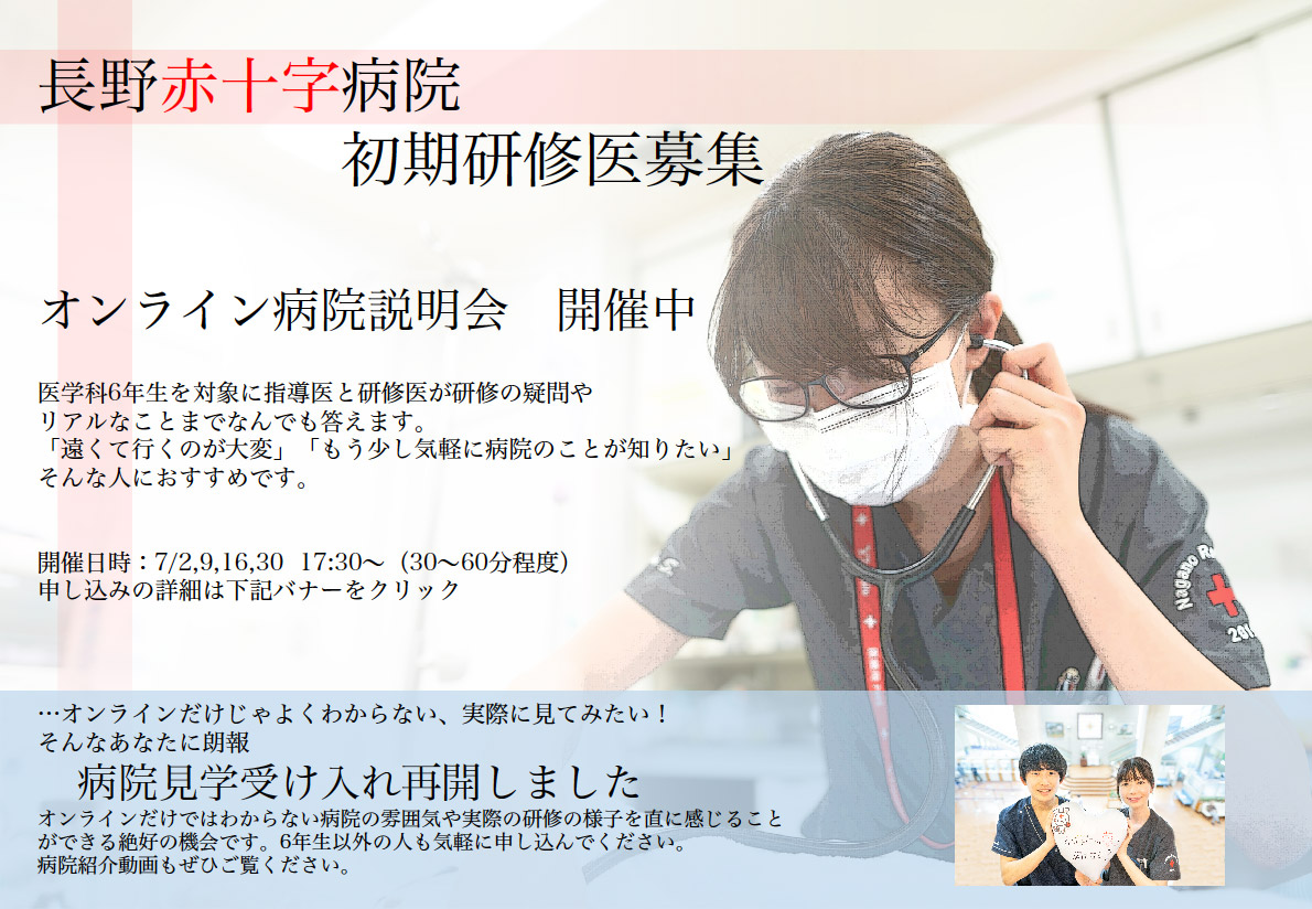 長野県 医師 募集